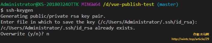 Vue项目打包发布问题汇总-同步ssh key